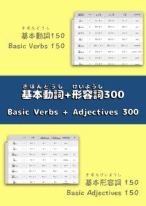 Basic Verbs Adjectives Japanese